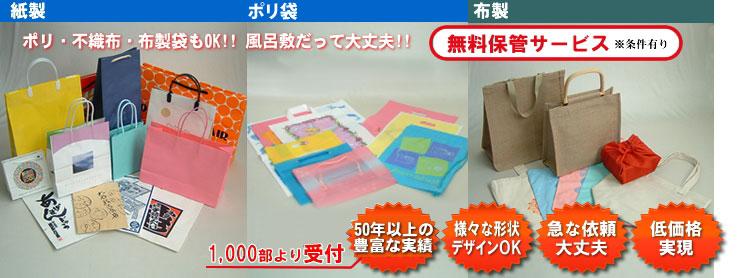 紙袋製作卸売