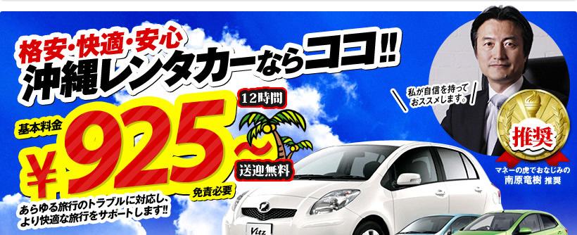 沖縄 レンタカー
