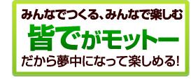 【社会人サークル